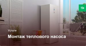 Тепловой насос Panasonic Aquarea High Performance KIT-WC09H3E5 «Bi-bloc»
