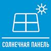 Солнечный комплект панелей