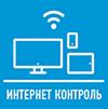 Управление через интернет