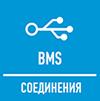 Система BMS умный дом