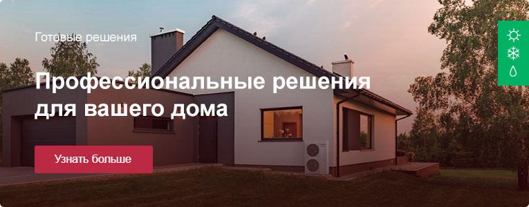 Комплексные решения ОВиК для жилых помещений